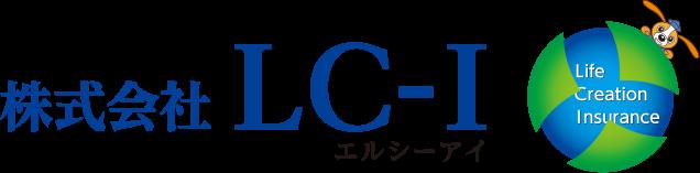 株式会社LC-I(エルシーアイ)長野の保険代理店